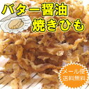 9/22(金)限定価格♪【メール便送料無料】バターしょうゆ焼ひも/240g
