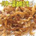 【メール便送料無料】バターしょうゆ焼ひも/240g