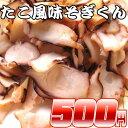 スライスしたイカの燻製をたこ風味に仕上げました♪【メール便送料無料】【お試し】たこ風味そぎくん  90g