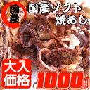 【1,000円ポッキリ】【メール便送料無料】国産ソフト焼足/210g