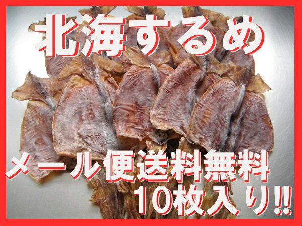 【北海道産】【国産】【メール便送料無料】するめ/10枚入/小サイズ/