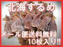 【北海道産】【国産】【メール便送料無料】するめ/10枚入/小サイズ