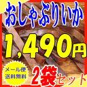 お買い物マラソン限定☆【メール便送料無料】おしゃぶりいか/190g*2袋セット
