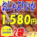 8月限定!気まぐれSALE☆【メール便送料無料】おしゃぶりいか/190g*2袋セット