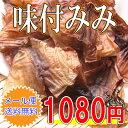 【メール便送料無料】味付みみ/170g