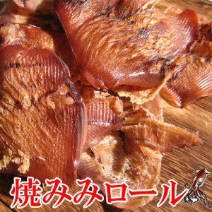 【メール便送料無料】焼きみみロール/350g