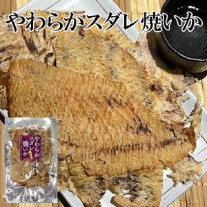 【メール便送料無料】やわらかスダレ焼いか/65g-4袋セット