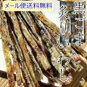 旨味をギュッと凝縮♪【メール便送料無料】【北海道産】【お試し】鮭とばスライス55g※小骨に注意してお召し上がりください。