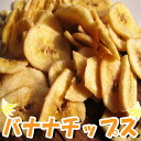 【メール便送料無料】【大容量】バナナチップス/600g
