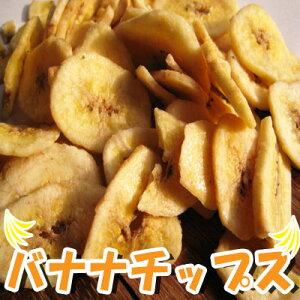 【メール便送料無料】【お試し】バナナチップス/180g