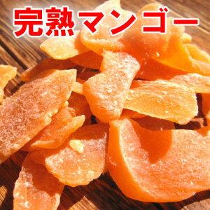 【メール便送料無料】【お試し】完熟マンゴー/190g