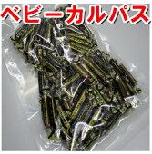 【業務用サイズ】ベビーカルパス450g(風味堂)