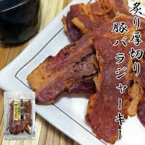 【メール便送料無料】炙り厚切り豚バラジャーキー/63g-4袋セット【楯岡ハム】
