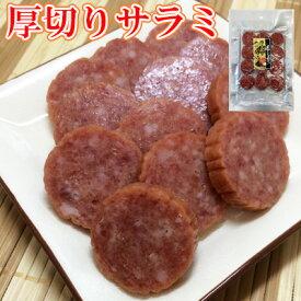 【メール便送料無料】厚切りサラミ/100g-2袋セット【楯岡ハム】