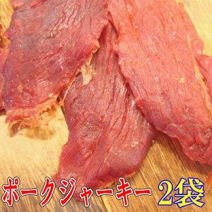 【メール便送料無料】国産ポークジャーキー/52g-2袋セット