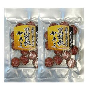 【メール便送料無料】【楯岡ハム】黒胡椒サラミ/73g-2袋セット