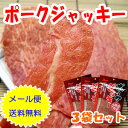 【メール便送料無料】ポークジャッキー/27g-3袋【秋田オリオンフード】
