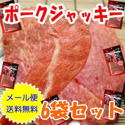 【メール便送料無料】ポークジャッキー/27g-6袋セット【秋田オリオンフード】/