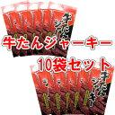 【メール便送料無料】【秋田オリオンフード】牛たんジャーキー(スティック)8g-10袋セット
