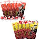 【メール便送料無料】牛たんジャーキー&ポークジャーキースティックタイプ各5袋セット