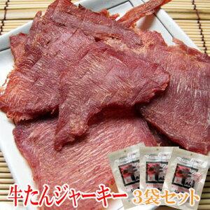 【メール便送料無料】牛たんジャーキー/25g-3袋【秋田オリオンフード】