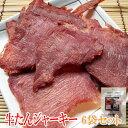 【お買い物マラソン限定価格】牛たんジャーキー/25g-6袋セット【秋田オリオンフード】