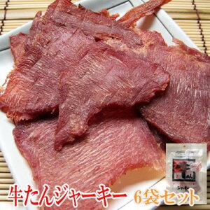 【メール便送料無料】牛たんジャーキー/25g-6袋セット【秋田オリオンフード】