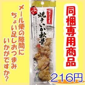 【単品購入不可】【お試し】【同梱専用商品】北海道産 焼きいか軟骨 25g