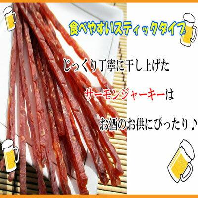 【メール便送料無料】【1,000円ポッキリ】北海道産鮭ジャーキー(チーズ入り)35g-3袋セット