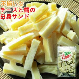 【メール便送料無料】不揃いチーズと鱈の白身サンド/250g/