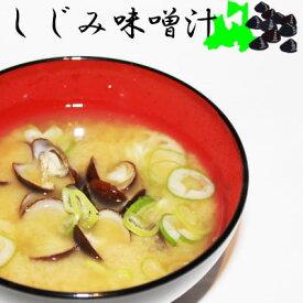 【しじみちゃん本舗】【メール便送料無料】しじみみそ汁/8食入