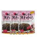 【メール便送料無料】シャキシャキ茎わかめ【梅しそ味】/80g-3袋セット(個装紙込み)