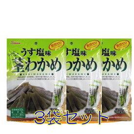【メール便送料無料】シャキシャキ茎わかめ【うす塩味】/80g-3袋セット(個装紙込み)