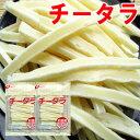 【メール便送料無料】『なとり お徳用チータラ/150g-2袋セット』