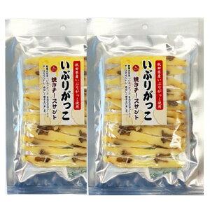いぶりがっこ焼きチーズサンド/70g-2袋セット