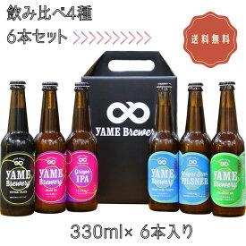 【送料無料】 八女ブルワリー クラフト ビール 飲み比べ4種 6本詰合せ セット
