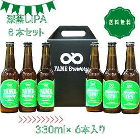 【送料無料】 八女ブルワリー クラフト ビール 八女茶 IPA 6本セット