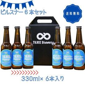 【送料無料】 八女ブルワリー クラフト ビール 八女茶 ピルスナー 6本セット