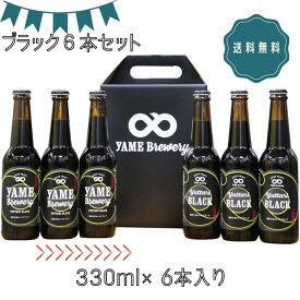 【送料無料】 八女ブルワリー クラフトビール ブラック 6本セット