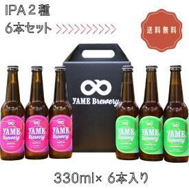 【送料無料】 八女ブルワリー クラフト ビール IPA 2種6本詰め合わせ セット