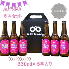 【送料無料】 八女ブルワリー クラフトビール ぶどう IPA 6本セット