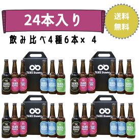 【送料無料】24本入り 八女ブルワリー クラフト ビール 飲み比べ4種 6本詰合せ 4セット