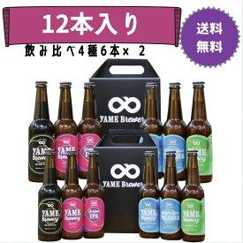 【送料無料】12本入り 八女ブルワリー クラフト ビール 飲み比べ4種 6本詰合せ 2セット