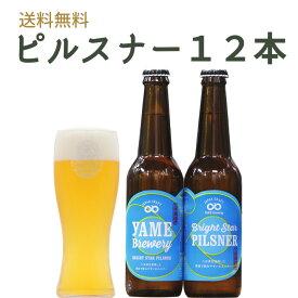 【送料無料】12本入り 八女ブルワリー クラフト ビール ピルスナー 6本詰合せ 2セット ギフト BOX