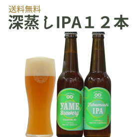【送料無料】12本入り 八女ブルワリー クラフト ビール 深蒸しIPA 6本詰合せ 2セット ギフト BOX