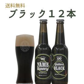 【送料無料】12本入り 八女ブルワリー クラフト ビール ブラック 6本詰合せ 2セット ギフト BOX