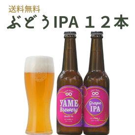 【送料無料】12本入り 八女ブルワリー クラフト ビール ぶどうIPA 6本詰合せ 2セット ギフト BOX 福岡県産ぶどう
