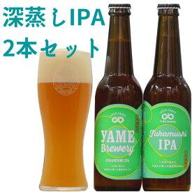 深蒸しIPA 2本セット 八女ブルワリー 八女茶入り IPA クラフト ビール 330ml×2 ギフト プレゼント 内祝い