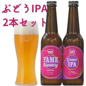 ぶどうIPA 2本セット 八女ブルワリー 福岡県産ぶどう クラフト ビール 330ml×2 ギフト プレゼント 内祝い