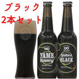 ブラック 2本セット 八女ブルワリー クラフト ビール 330ml×2 ギフト プレゼント 内祝い
